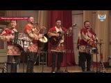 В Донецке выступили артисты ансамбля народной музыки Брянской филармонии