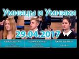 Умницы и умники 29.04.17 - АПРЕЛЬ 2017 - Второй полуфинал. Встреча вторая