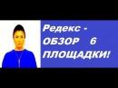 Редекс - ОБЗОР 6 ПЛОЩАДКИ!