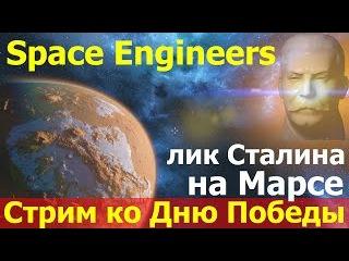 Space Engineers: Портрет И.В. Сталина на Марсе. Стрим к 72й годовщине победы в ВОВ.