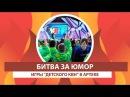 ARTEK TV I МАРАФОН ЮМОРА ВСЕРОССИЙСКИЙ ФЕСТИВАЛЬ ДЕТСКИХ КОМАНД КВН