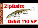 Orbit 110 SP ZipBaits. Уловистый воблер на щуку