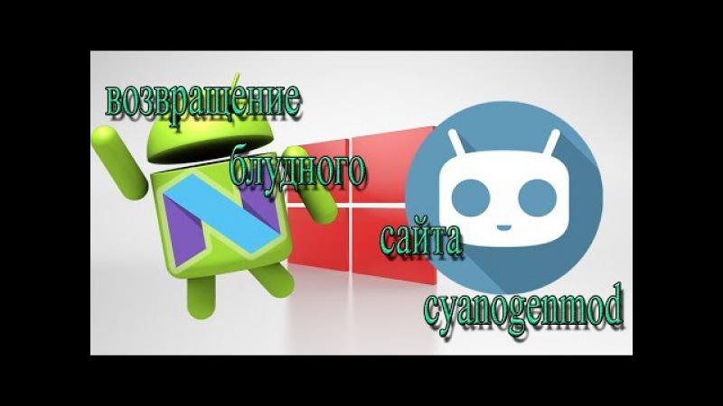 возвращение блудного сайта cyanogenmod