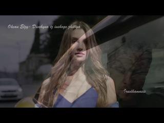 Керем Бурсин /Bu Sehir Arkandan Gelecek / Океан Эльзы