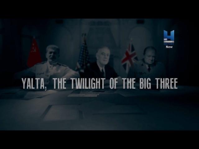 От Мировой войны к Холодной войне 1 серия. Ялта, закат «Большой Тройки» / 2017 / HD1080p