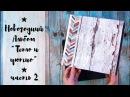 ★Новогодний фотоальбом Тепло и уютно часть 2★Мастер класс★Скрапбукинг★ОБЛОЖКА