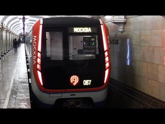 Метропоезд серии 81-765/766/767 «Москва» на кольцевой линии