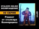 Ремонт от сталкера Баннерщика / 99 серия / Stalker Online. Возвращение