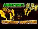 Minecraft 34 Выживание в аду среди ИФРИТОВ Игра мульт про Майнкрафт