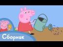 Свинка Пеппа - 1 Cезон 13-1 серия | Пепа | Пэпа | Пэппа | Peppa Pig