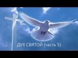 ДОПОЛНЕНИЕ К ПРОПОВЕДИ - ДУХ СВЯТОЙ - АЛЕКСАНДР КОЗЛОВ
