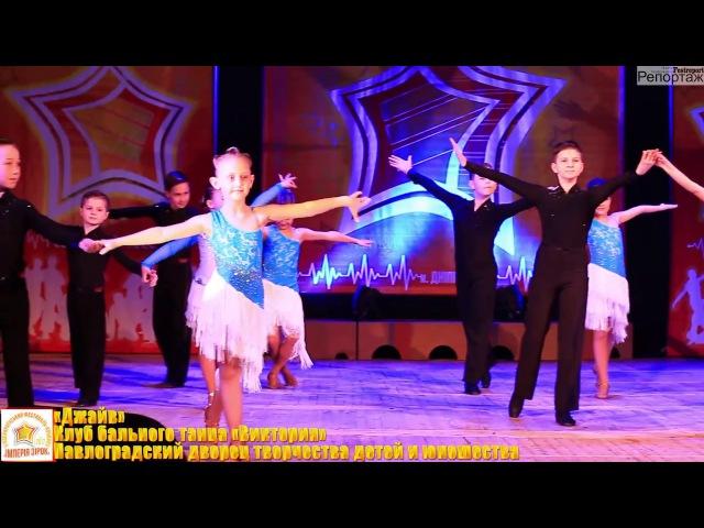 Джайв Клуб бального танца Виктория Павлоградский дворец творчества детей