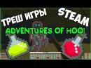 ТРЕШ ИГРЫ STEAM Adventures of Hooi