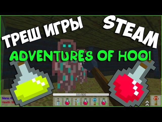 ТРЕШ ИГРЫ STEAM Adventures of Hooi смотреть онлайн без регистрации
