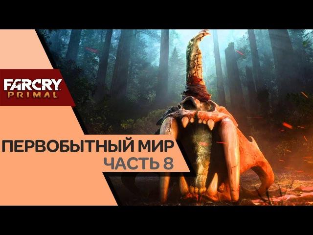 Прохождение Far Cry Primal ➤ ПЕРВОБЫТНЫЙ МИР. Выпуск 08