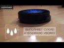 Ashimo робот-пылесос