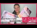 Отзыв Ульяны о школе макияжа OG School, курс Визажист-стилист