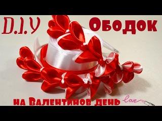 Ободок к Дню св. Валентина/Канзаши-сердечки/Bezel for Valentine's Day