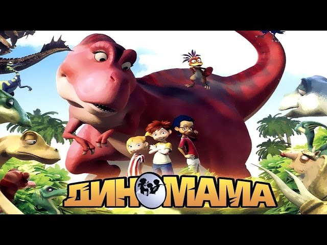 ДИНОМАМА - Путешествия во времени Юрский период Динозавров. Мультик про динозав ...