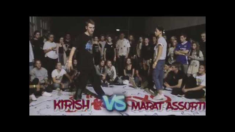 Кириш vs Марат Ассорти / HIP HOP / 1/4 / CXODKA 2