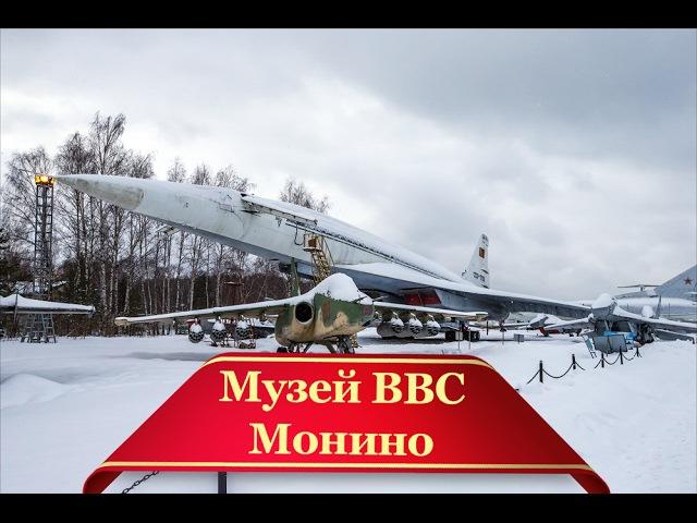 Люди и машины Музей ВВС г Монино