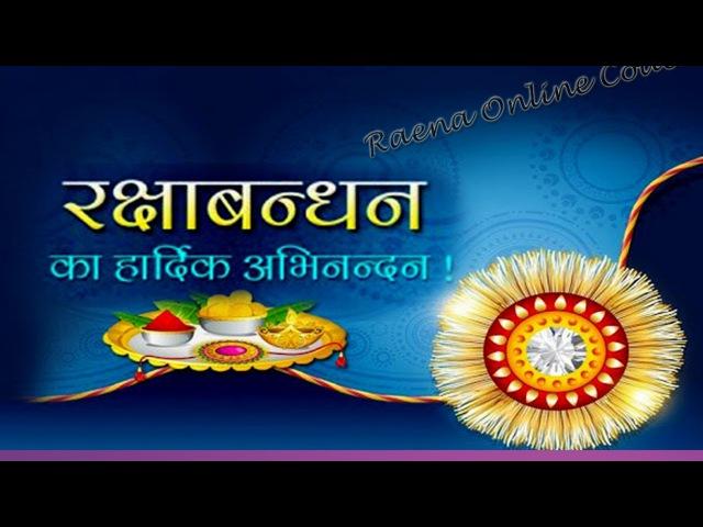 रक्षा बंधन | Happy Raksha Bandhan 2017, Wishes, Whatsapp Video, Greetings, Animation, Messages