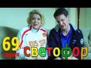 Светофор - 69 серия (4 сезон 9 серия)