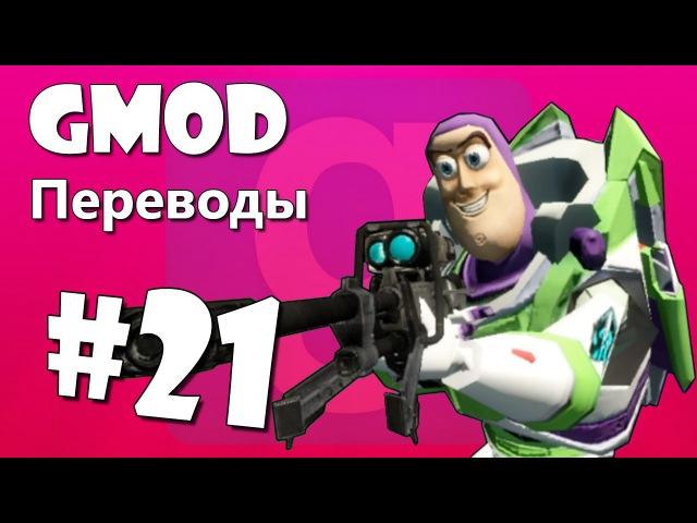 Garry's Mod Смешные моменты (перевод) 21 - Свинья на горе, Исчезновение, Кокон из Си-4 (Gmod)