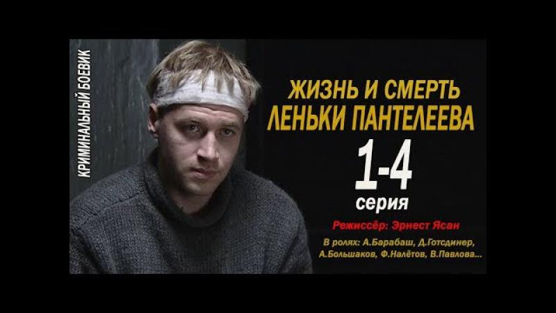 Жизнь и смерть Леньки Пантелеева 1,2,3,4 серия Боевик, Криминал, Приключения