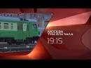 т/с Москва. Три вокзала анонс