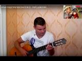 ИЛЬЯ ПОДСТРЕЛОВ (FAKTOR-2) - ПОЙ, ДЕВОЧКА