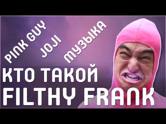 КТО ТАКОЙ FILTHY FRANK | PINK GUY | JOJI | МУЗЫКА ФИЛТИ ФРЕНКА