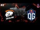 VP vs OG #2 RU (bo2) DreamLeague Season 8 Major Qual 05.10.2017