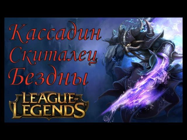 Кассадин Скиталец Бездны League of Legends