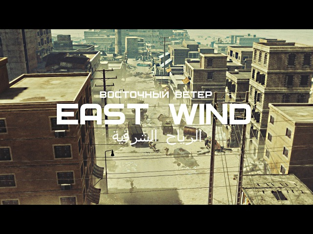 EAST WIND ARMACHINIMA