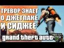 GTA 5 - ТРЕВОР ЗНАЕТ О ДЖЕТПАКЕ И СИДЖЕЕ / ТАЙНА ДЖЕТПАКА [Связь с GTA: San Andreas]