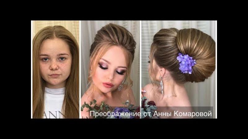 Преображение от Анны Комаровой. Transformation by Anna Komarova.