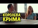 Алена Бардовская. КОРОЛЕВА КРЫМА или АГЕНТ КРЕМЛЯ? Большое интервью