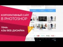 Обучение веб дизайну Азы создание сайта Урок 2
