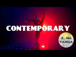 CONTEMPORARY   Valerie  Танцы Одесса