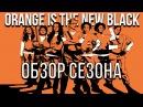 ОБЗОР СЕРИАЛА ОРАНЖЕВЫЙ ХИТ СЕЗОНА (ORANGE IS THE NEW BLACK) || 5 СЕЗОН
