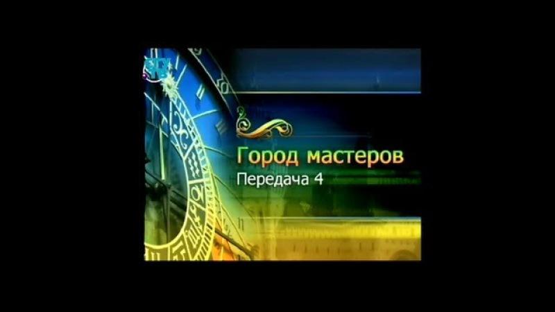 Город мастеров. Передача 4. Нити судьбы. Татьяна Лазарева