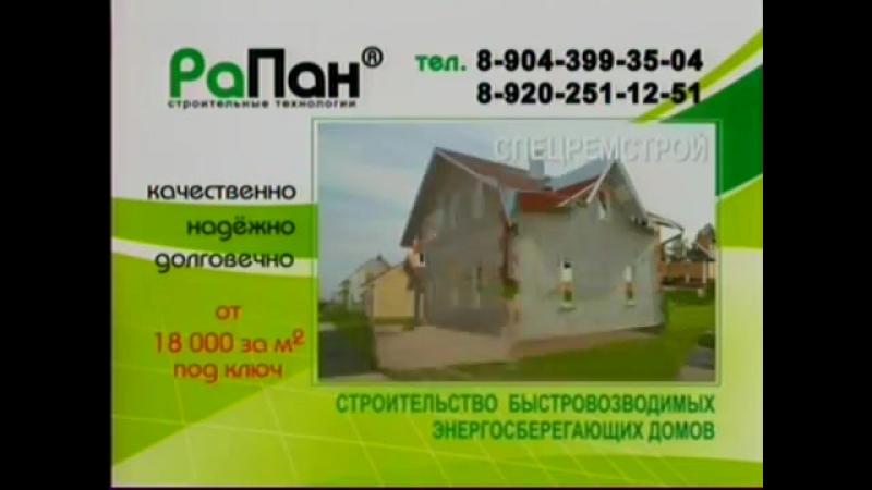 Фрагмент рекламного блока и анонс (Первый канал, сентябрь 2009)