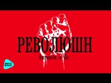 Гарри Ананасов - РЕВОЛЮШН (Official Audio 2017)
