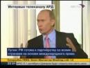 Путин об оккупации Германии Советским Союзом
