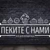 Пеките с нами, г. Кемерово, г. Новокузнецк
