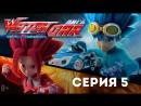 Лига WatchCar. Битвы чемпионов - Серия - 5
