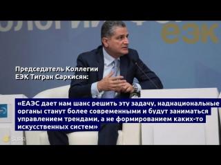 Председатель Коллегии ЕЭК Тигран Саркисян о ближайших перспективах развития ЕАЭС