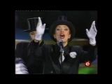 Король сочиняет танго  Лайма Вайкуле (Песня 96) 1996 год