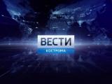 С 12 октября 2017 года жители Костромской области смогут принимать наши передачи в эфирных цифровых каналах (09.10.2017)
